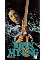 Progressive Bass Concepts - John Myung - Video Cassette